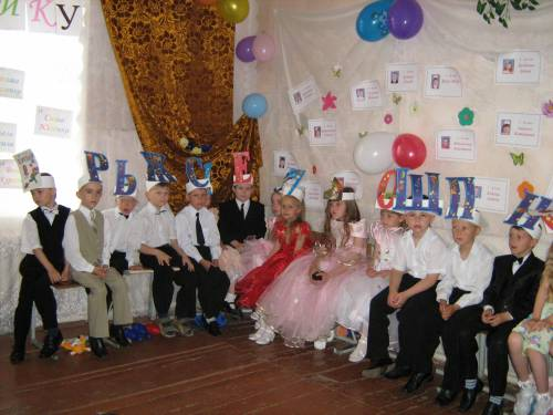 Свято букваря 1 б клас 25 травня 2007 року